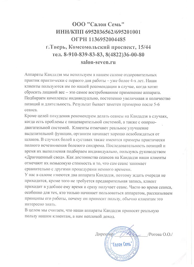 "Отзыв ООО ""Салон Семь"""