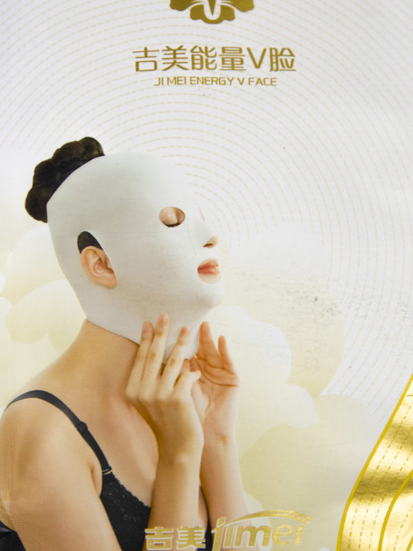 Энергонасыщающая маска для лица