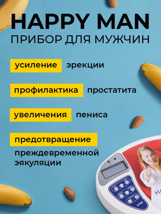 Аппарат Хэппи мен/Happy Man для лечения и профилактики простатита и увеличения члена