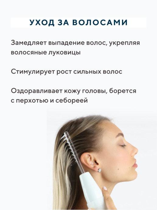 Массажер электрический для лица, тела и волос с 5 насадками GoodShop