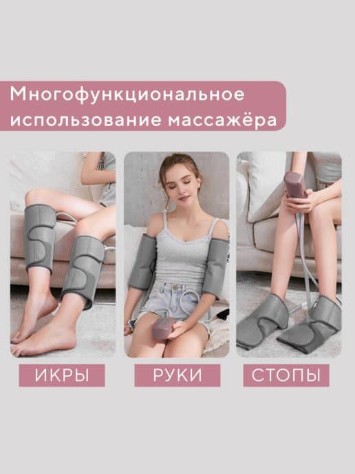Массажер для ног LEK компрессионный, лимфодренажный GoodShop